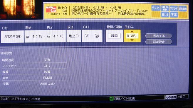 テレビ 沖縄 番組 表 県